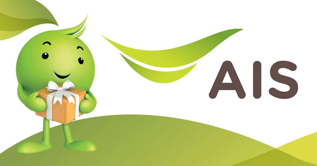 AIS ลูกค้าเพิ่ม 5 แสนราย ในไตร...
